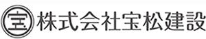 株式会社宝松建設