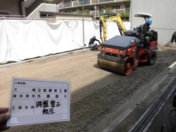 立体駐車場平面化工事2