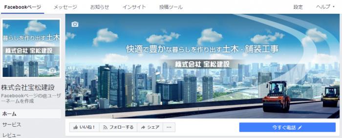 株式会社宝松建設facebook